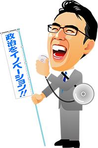 北村タカトシ政治をイノベーション
