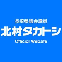 長崎県議会議員 北村タカトシ オフィシャルサイト